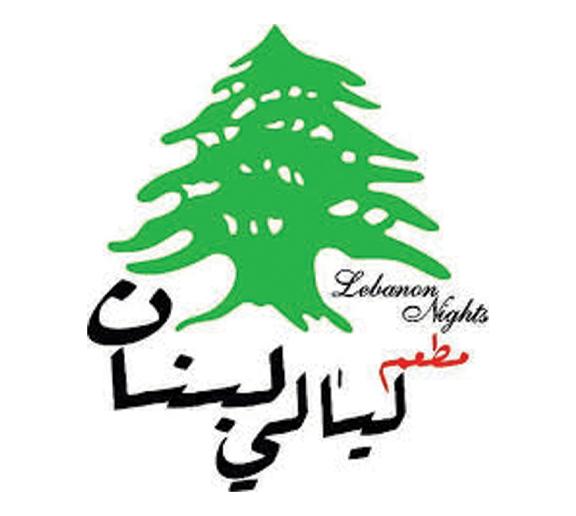 رستوران لیالی لبنان  :